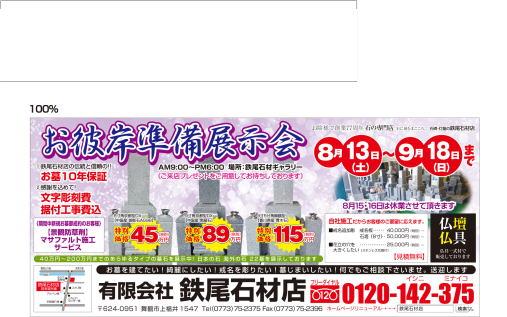 お盆広告1.jpg